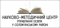 НАУКОВО-МЕТОДИЧНИЙ ЦЕНТР